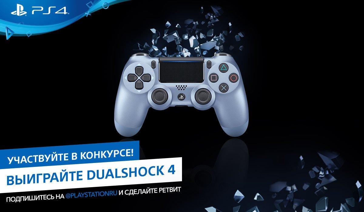Российское подразделение PlayStation в Twitter разыгрывает игровые контроллеры DualShock 4.