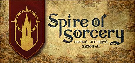 Инди стратегия Spire of Sorcery выйдет 14.11.2019 в ограниченный ранний доступ Steam.