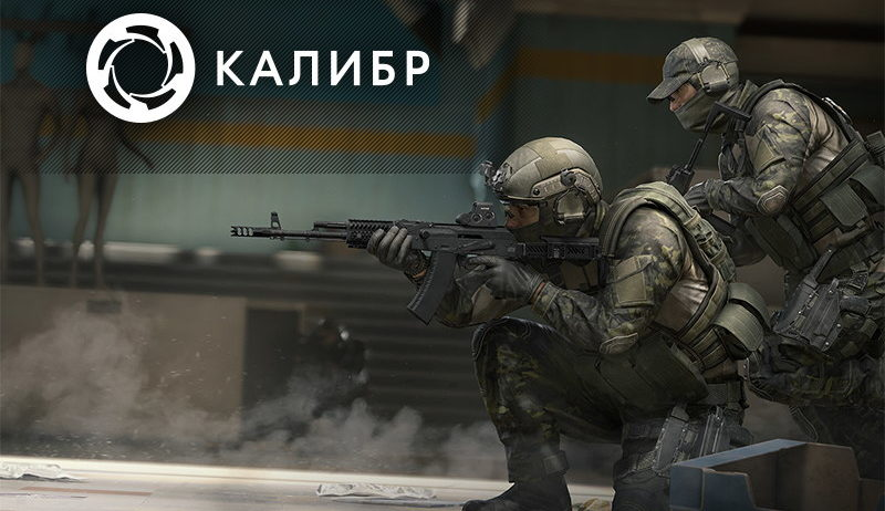 """1С Game Studios станет издателем игры """"Калибр"""""""